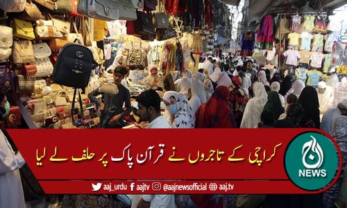 کراچی: تاجروں کا مارکیٹیں رات آٹھ بجے تک کھولنے کا اعلان