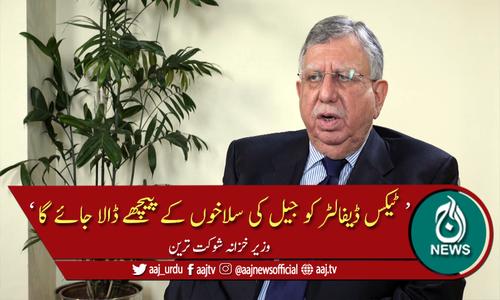 ایف بی آر جولائی سے تاجروں کو نوٹسز بھیجنا بند کردے گا،وزیر خزانہ