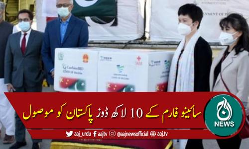 خصوصی طیارہ 10 لاکھ سائینو فارم ویکسین لے کر پاکستان پہنچ گیا