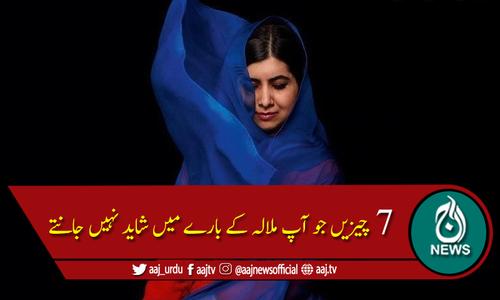 کیا آپ کو ملالہ کے بارے میں ان 7 باتوں کا علم ہے؟