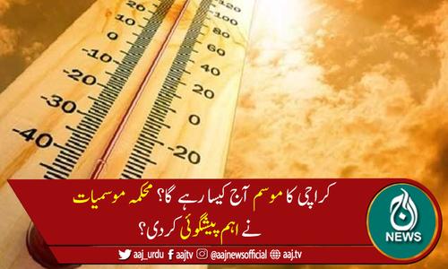 کراچی میں گرمی کی لہر برقرار، آج بھی پارہ 37ڈگری تک جانے کا امکان
