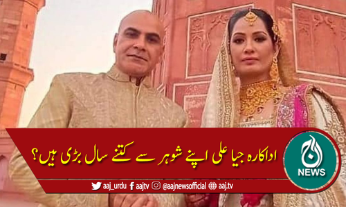 جیا علی کا اپنی اور شوہر کی عمر کے حوالے سے حیران کن انکشاف