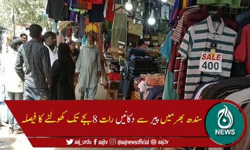 سندھ حکومت کا پیر سے دکانیں رات 8 بجے تک کھولنے کا فیصلہ