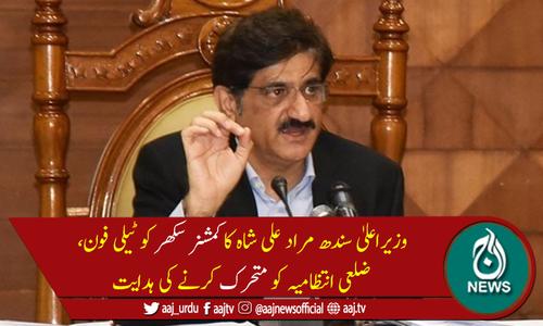 وزیراعلیٰ سندھ کا گھوٹکی ٹرین حادثے پر گہرے دکھ اور افسوس کااظہار