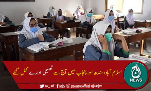 ملک بھرمیں آج سے تعلیمی سرگرمیاں بحال ہوگئیں