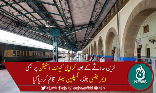 گھوٹکی ٹرین حادثہ: کراچی کینٹ اسٹیشن پر بھی ایمرجنسی نافذ