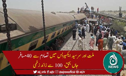گھوٹکی میں ڈہرکی کے قریب 2 ٹرینوں میں تصادم، 40مسافر جاں بحق