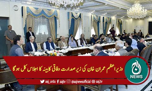 وزیراعظم عمران خان کی زیرصدارت وفاقی کابینہ کا اجلاس کل ہو گا