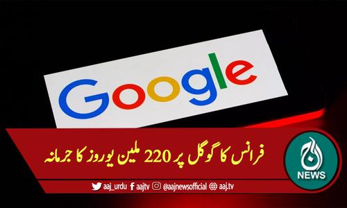 فرانس کا گوگل پر 220 ملین یوروز کا جرمانہ