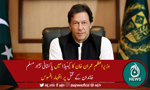 پاکستانی خاندان کے قتل کا واقعہ مغرب میں بڑھتے اسلاموفوبیا کو ظاہر کرتا ہے، وزیراعظم