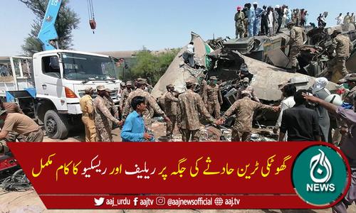 گھوٹکی ٹرین حادثہ: پاک فوج نے ریلیف اور ریسکیو کا کام مکمل کرلیا