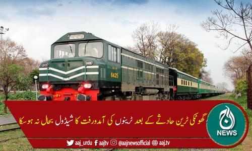 گھوٹکی ٹرین حادثہ: ملک بھر سے لاہور آنے والی ٹرینیں کئی گھنٹے تاخیر کا شکار