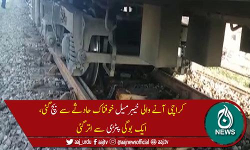 پشاور سے کراچی آنے والی خیبر میل حادثے سے بال بال بچ گئی