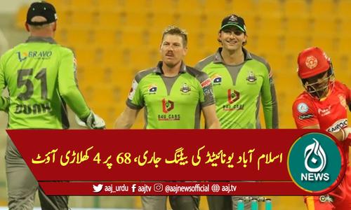 اسلام آباد یونائیٹڈ کی بیٹنگ جاری، 68 پر 4 کھلاڑی آؤٹ