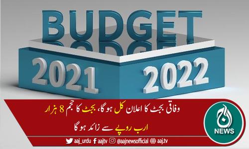 آئندہ مالی سال کا وفاقی بجٹ کل قومی اسمبلی میں پیش کیا جائے گا