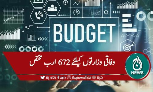 وفاقی ترقیاتی بجٹ کا حجم 900 ارب روپے ہونے کا امکان