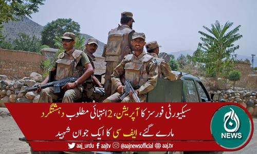 خاران میں سیکیورٹی فورسز کا آپریشن، 2 دہشتگرد ہلاک، ایک جوان شہید