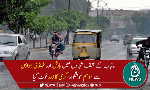 محکمہ موسمیات کی پنجاب کے مختلف شہروں میں مزید بارش کی پیشگوئی