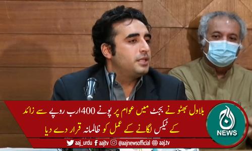 عمران خان کے عوام دشمن معاشی اقدامات کو بے نقاب کرتا رہوں گا،بلاول بھٹو