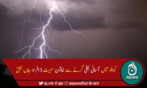 کوہلو میں بارش اور ژالہ باری، آسمانی بجلی گرنے سے 3 افراد جاں بحق