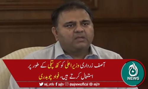 فواد چوہدری نے سندھ میں بلدیاتی انتخابات کرانے کا مطالبہ کردیا