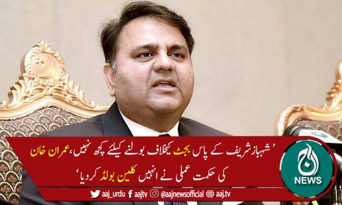 عمران خان نےملکی معیشت کو ترقی کی شاہراہ پر ڈال دیا ،فواد چوہدری