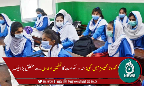 سندھ میں چھٹی سے آٹھویں تک تدریسی عمل کل سے شروع  کرنے کا اعلان