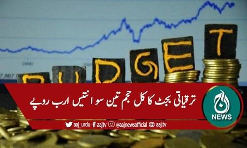 سندھ : تیراکھرب روپے سے زائد کا بجٹ کل پیش کیا جائیگا