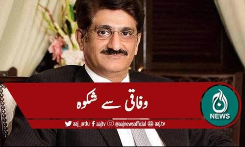 'سندھ کو بجٹ میں کم حصہ دیا'