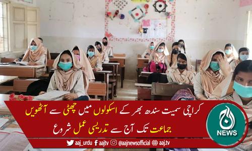 کراچی سمیت سندھ بھر میں چھٹی سے آٹھویں جماعت کی کلاسز کا آج سے آغاز