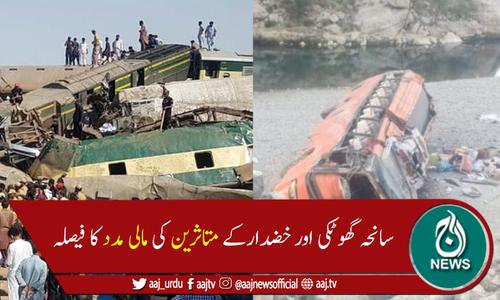 سندھ حکومت کا سانحہ گھوٹکی اورخضدار کےمتاثرین کیلئے بڑا اعلان
