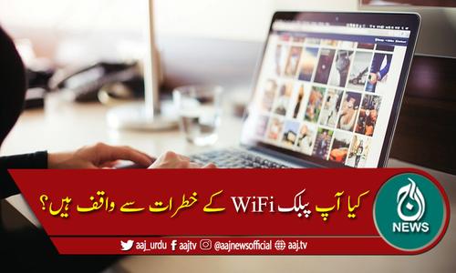 پبلک وائی فائی کے خطرات اور ڈیٹا کو محفوظ بنانے کیلئے احتیاط