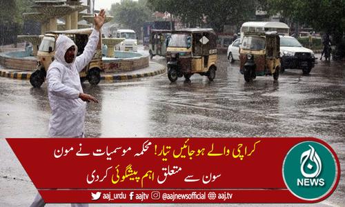 کراچی میں کل سے مون سون کا پہلا اسپیل برسنے کی پیشگوئی