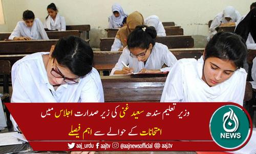 وزیرتعلیم سندھ کا 9ویں اور 11ویں جماعت کےامتحانات کا بھی اعلان
