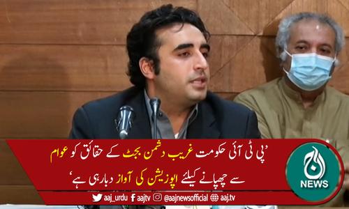 عمران خان یہ نہ سمجھیں کہ گالم گلوچ اور بدتمیزی کروا کر وہ بچ جائیں گے، بلاول بھٹو