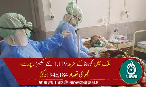 پاکستان میں کورونا سے مزید 46 اموات، مجموعی تعداد 21,874 ہوگئی