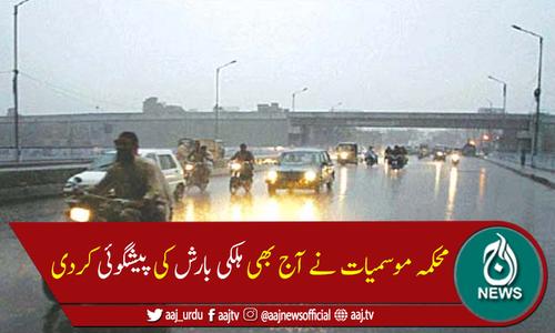 کراچی میں آج بھی آندھی اور گرج چمک کے ساتھ ہلکی بارش کا امکان