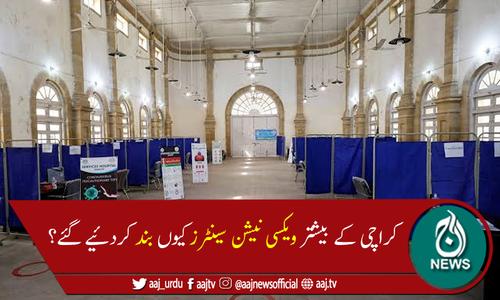 کورونا ویکسین کی کمی کے باعث کراچی کے بیشتر ویکسی نیشن سینٹرز بند