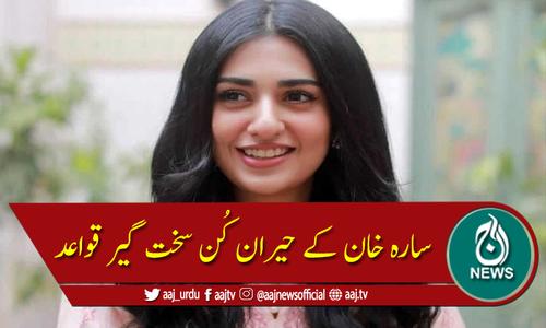 سارہ خان کے چند سخت قواعد جو آپ کو بھی حیران کر دیں گے