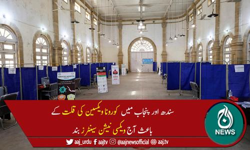 کوروناویکسین کی قلت:سندھ اور پنجاب میں  آج ویکسی نیشن سینٹرز  بند