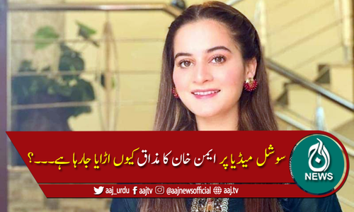 ایمن خان ایک بار پھر سوشل میڈیا صارفین کی زد میں