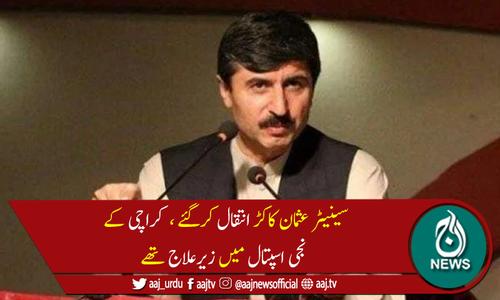 پشتونخوا ملی عوامی پارٹی کے رہنماء سینیٹر عثمان کاکڑ انتقال کرگئے
