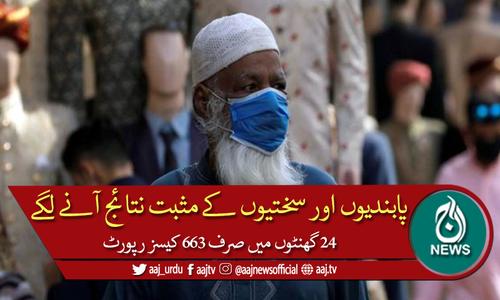 پاکستان: 24 گھنٹوں میں کورونا سے 27 اموات