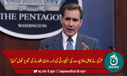 'ترکی نے کابل ایئرپورٹ کی سیکیورٹی کی ذمہ داری اٹھانے کی تجویز قبول کرلی'