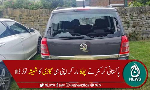 پاکستانی کرکٹر کے چھکے سے ان کی اپنی گاڑی کا ہی شیشہ ٹوٹ گیا