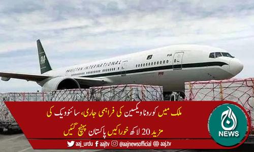 کورونا ویکسین سائنوویک کی مزید 20 لاکھ خوراکیں پاکستان پہنچ گئیں
