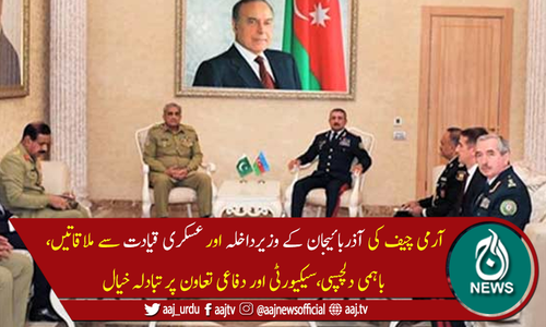 آرمی چیف جنرل قمر جاوید باجوہ کا آذربائیجان کاسرکاری دورہ