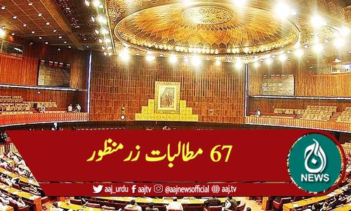 قومی اسمبلی:27 وزارتوں کے 2171 ارب کے مطالبات زر منظور
