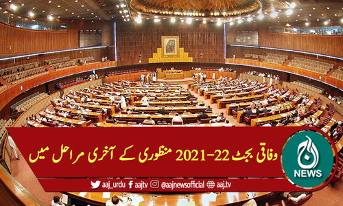 وفاقی بجٹ 22-2021 منظوری کے آخری مراحل میں
