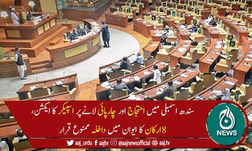 سندھ اسمبلی میں احتجاج: پی ٹی آئی کے 8ارکان کا ایوان میں داخلہ ممنوع قرار